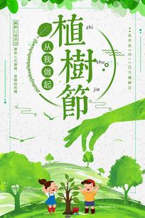 312植树节海报设计