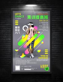 炫彩炫酷街舞招生宣传海报