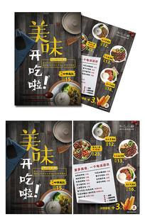 黑色大气餐饮宣传单