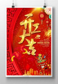 红色大气新年开工大吉海报设计