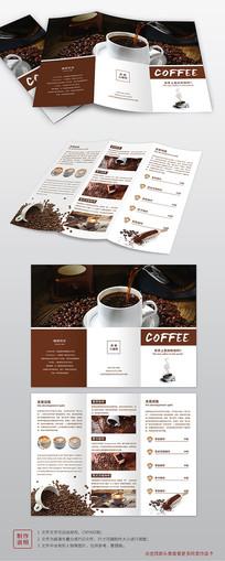 咖啡饮品宣传三折页