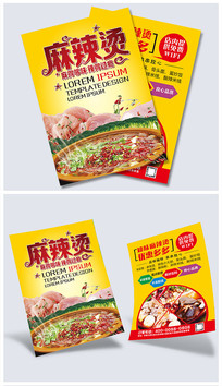 美食麻辣汤宣传彩页
