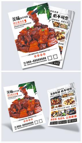 美味餐饮宣传单
