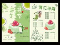 抹茶蛋糕宣传单