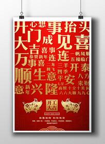 新年开工大吉海报设计