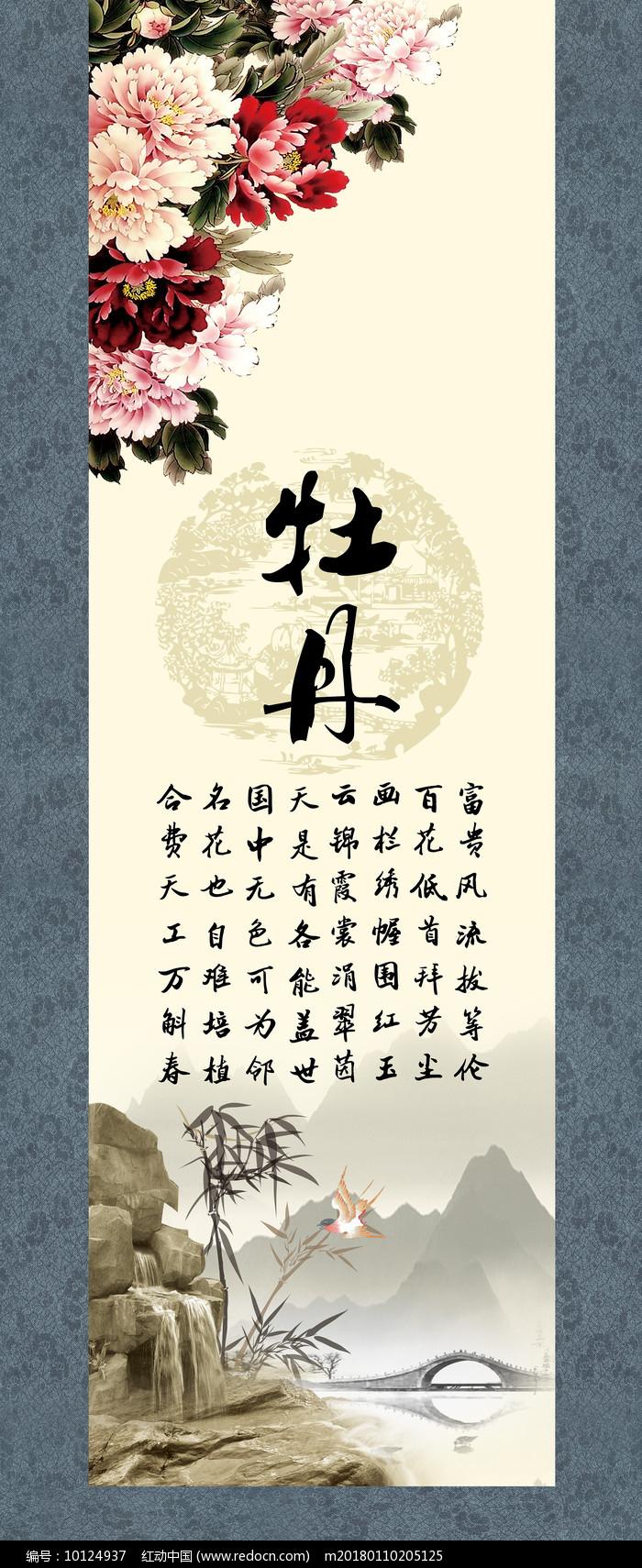 中国风工笔画牡丹花玄关图片