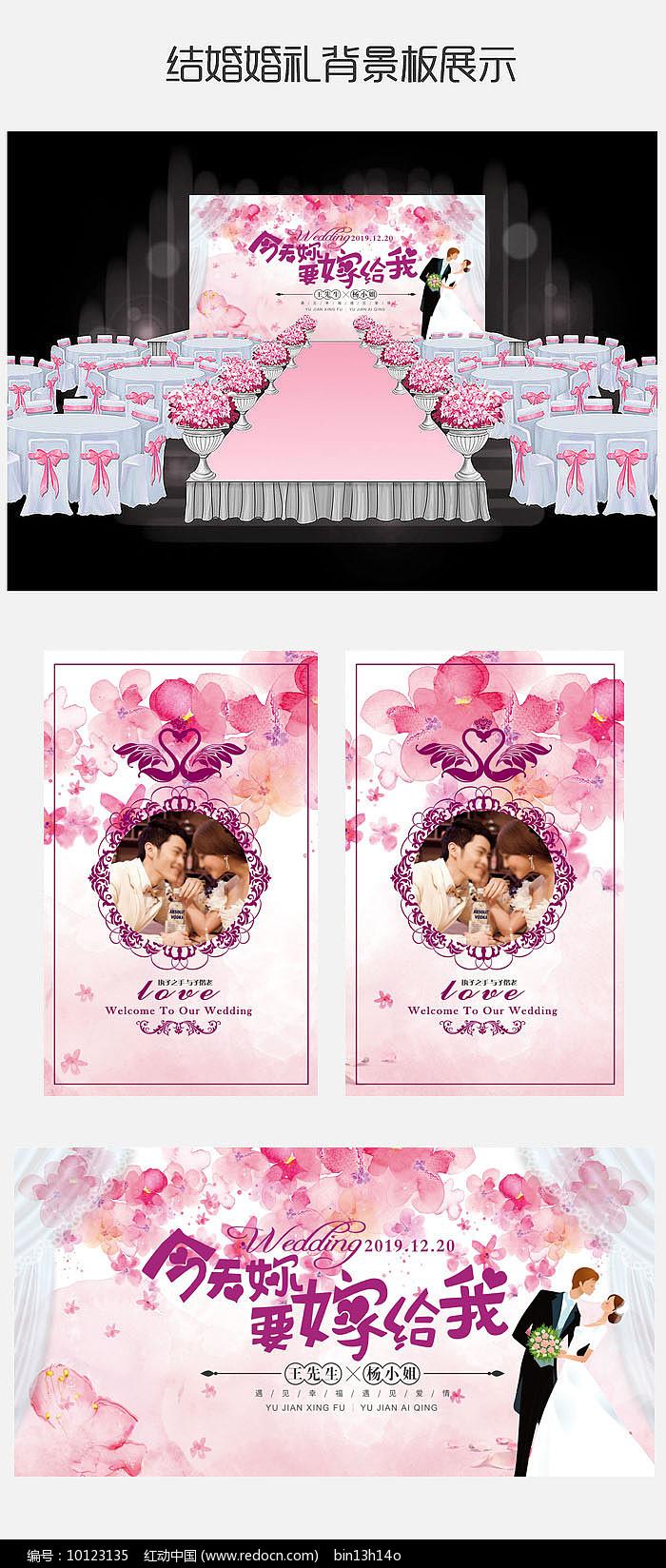 紫色唯美花瓣高端婚礼背景板图片
