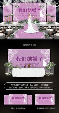 紫色唯美婚礼舞台背景展板