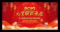 2019元宵联欢晚会活动背景板