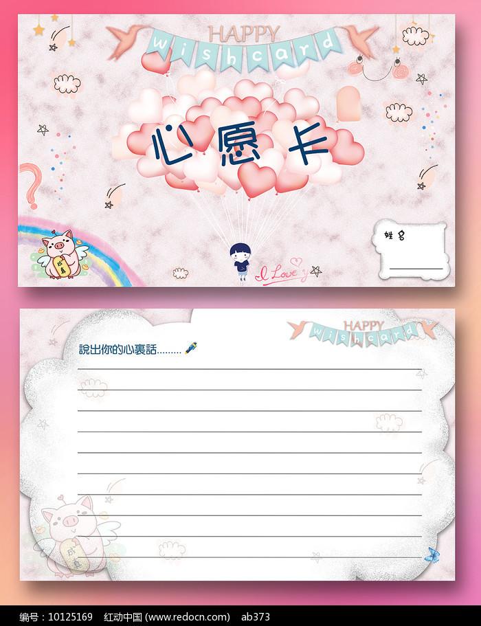 粉色爱心心愿卡图片