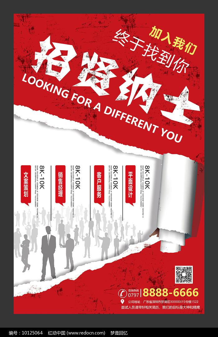 复古招聘宣传海报设计图片