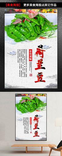 荷兰豆美食海报设计
