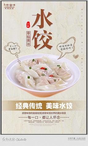 简约水饺海报设计