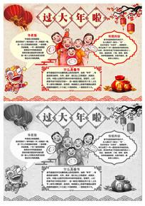 卡通漂亮春节小报电子小报