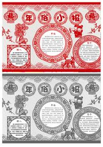 卡通漂亮春节小报年俗小报