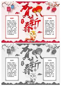 卡通趣味春节小报电子小报