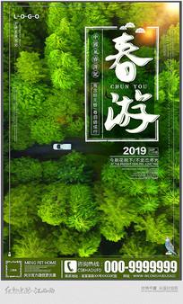 绿色的春游宣传海报