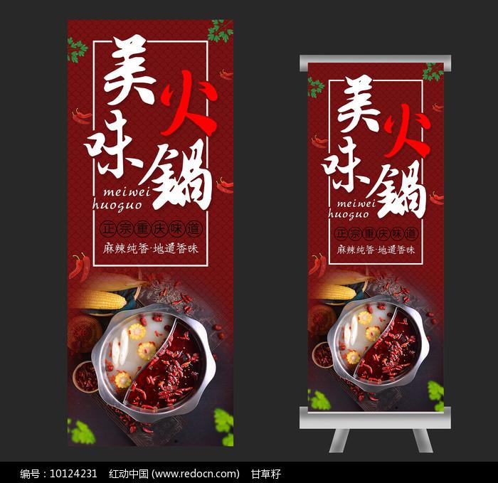 美味火锅展板设计图片