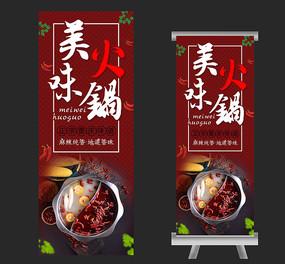 美味火锅展板设计
