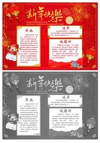 漂亮卡通春节小报电子小报