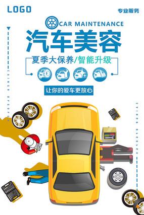 汽车美容维修海报