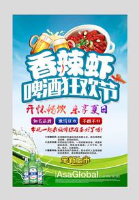 香辣虾美食海报设计