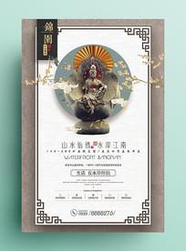 新中式系列禅意房地产海报