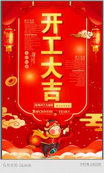 喜庆的开工大吉海报设计