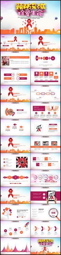 预防艾滋ppt