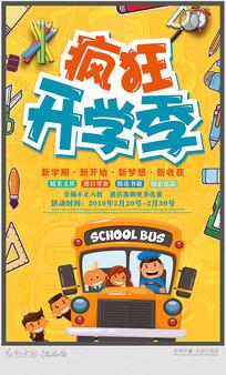 疯狂开学季促销宣传海报