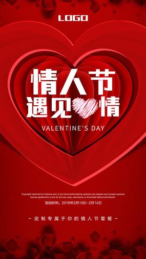 红色情人节海报设计