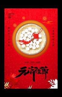 简约元宵佳节海报
