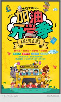 加油开学季促销宣传海报
