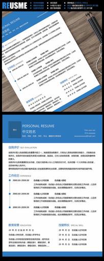 极简单页标准应聘求职简历模板