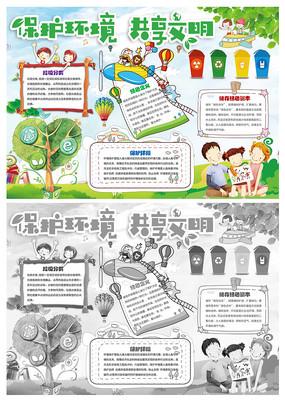 卡通保护环境环保小报设计