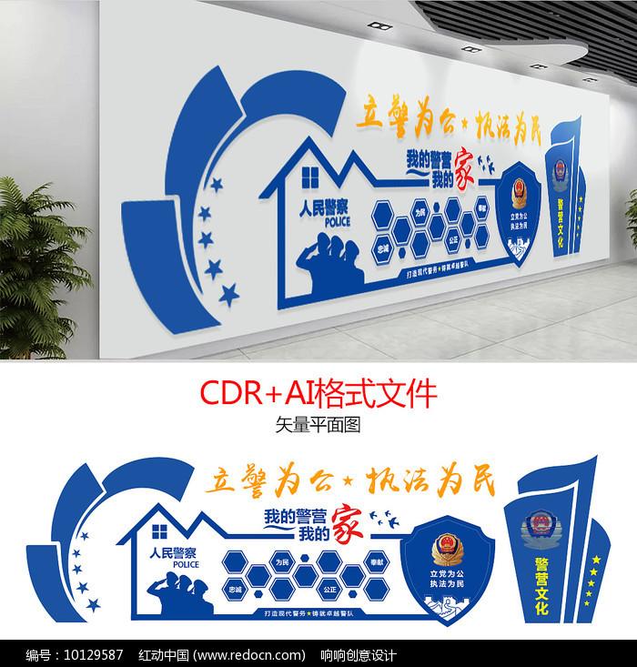 蓝色大气警察公安文化墙设计图片