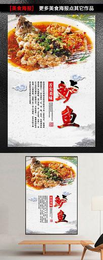 香辣鲈鱼美食海报设计