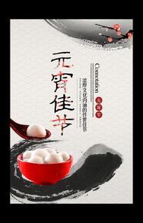 中国风元宵佳节海报