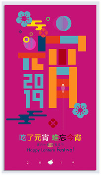 2019创意元宵节海报