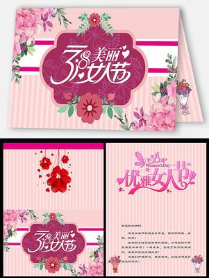 2019条纹花朵妇女节贺卡