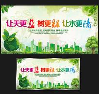 保护环境公益广告标语