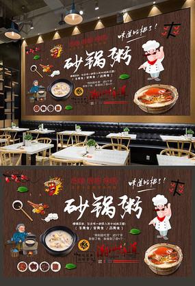 潮汕砂锅粥背景墙