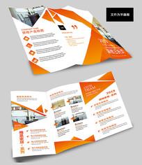 橙色几何创意家居产品三折页