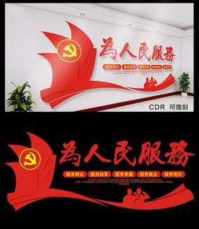 党建为人民服务文化墙