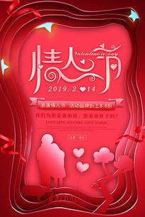 红色剪纸风格情人节海报