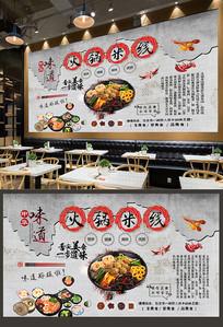 火锅米线背景墙设计
