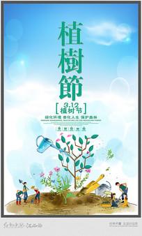 简约植树节海报