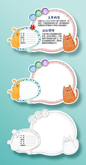 卡通猫咪读书卡设计 PSD