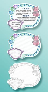 可爱猫咪卡通读书卡设计