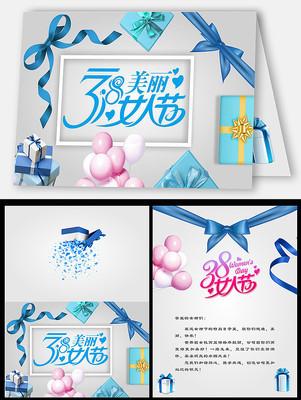 蓝色丝带礼盒妇女节贺卡